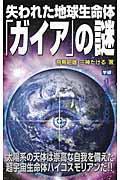 失われた地球生命体「ガイア」の謎の本