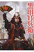 新装版 黒田官兵衛の本