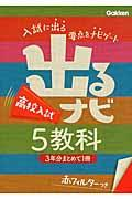 出るナビ高校入試5教科の本