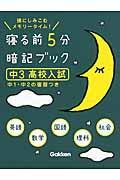 寝る前5分暗記ブック中3(高校入試) 中3(高校入試)の本