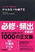 第103回看護師国試PASS・NOTEの本