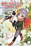 動物と話せる少女リリアーネ 9 〔上巻〕の本