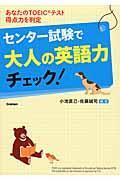 センター試験で大人の英語力チェック!の本