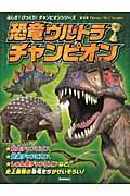恐竜ウルトラチャンピオンの本