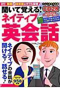聞いて覚える!ネイティブ英会話の本