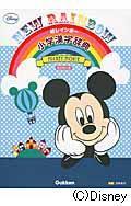 改訂第4版 新レインボー小学漢字辞典の本
