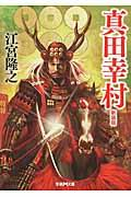 新装版 真田幸村の本