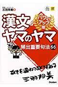 パワ−アップ版 漢文ヤマのヤマの本