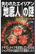 失われたエイリアン「地底人」の謎の本