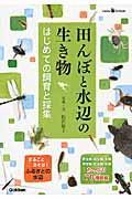 田んぼと水辺の生き物の本