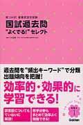 """第104回看護師国家試験国試過去問""""よくでる!""""セレクトの本"""