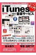 iTunes音楽サービス