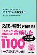 第104回看護師国家試験PASS・NOTEの本