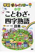 新レインボー小学ことわざ・四字熟語辞典の本
