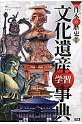 学研まんがNEW日本の歴史 別巻 〔2〕の本