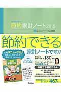 節約家計ノート 2015の本