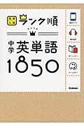 〔新版〕 中学英単語1850の本