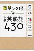 〔新版〕 中学英熟語430の本