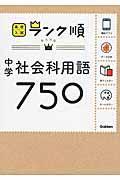 〔新版〕 中学社会科用語750の本