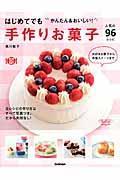 手作りお菓子人気の96レシピ