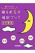 寝る前5分暗記ブック中学実技 中学実技の本