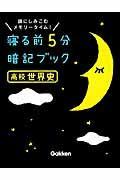 寝る前5分暗記ブック高校世界史の本