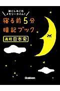 寝る前5分暗記ブック高校日本史の本