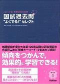 """看護師国家試験国試過去問""""よくでる!""""セレクト 2016年版の本"""
