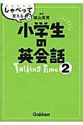 しゃべって覚える小学生の英会話Talking Time 2の本
