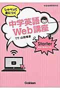 しゃべって身につく中学英語Web講座 Starter中1前半レベルの本