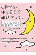 寝る前5分暗記ブックTOEICテスト単語&フレーズ