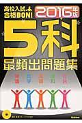 高校入試合格BON!5科最頻出問題集 2016年版の本