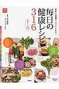 毎日の健康レシピ316の本