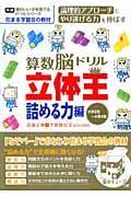 算数脳ドリル立体王 詰める力編の本