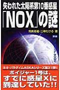 失われた太陽系第10番惑星「NOX」の謎の本