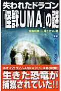 失われたドラゴン「怪獣UMA」の謎の本