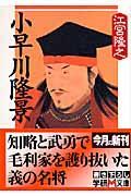 小早川隆景の本