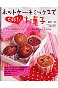 ホットケーキミックスで大好き!お菓子の本