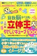 算数脳ドリル立体王やさしいキューブ100の本