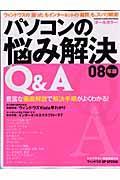 パソコンの悩み解決Q&A 08年版