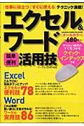 エクセル&ワード「簡単・便利」活用技の本