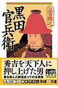 黒田官兵衛の本