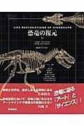 恐竜の復元の本