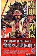 真田武陣伝 1の本