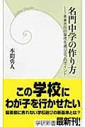 名門中学の作り方の本