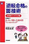 逆転合格の面接術お手軽ワークブック編の本