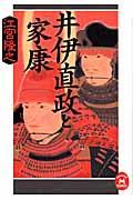 井伊直政と家康の本