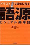 イラストで記憶に残る語源ビジュアル英単語の本