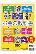 お金の教科書(全7巻セット)の本