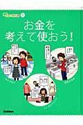 お金の教科書 1の本